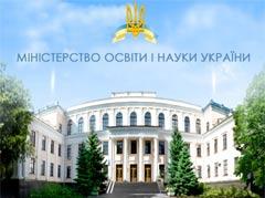 Сайт Міністерства освіти і науки України