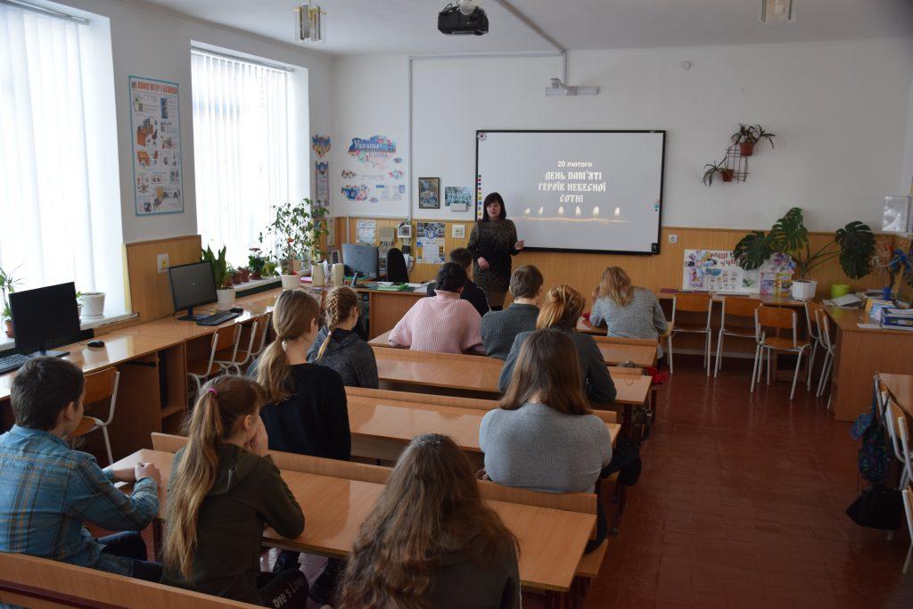 Виховна година, присвячена подіям Євромайдану та Революції гідності